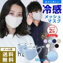 2枚セット 子供用有 接触冷感 ひんやり 夏用 UV 夏 マスク 洗える ラッシュガード エチケットマスク マスク メンズ レ…