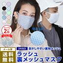全品割引券配布中 2枚セット 接触冷感 子供サイズ 有 ひんやり 夏用 UV 夏 マスク 洗える エチケットマスク マスク メ…