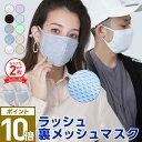 2枚セット 接触冷感 子供サイズ 有 ひんやり 夏用 UV 夏 マスク 洗える エチケットマスク マスク メンズ レディース U…