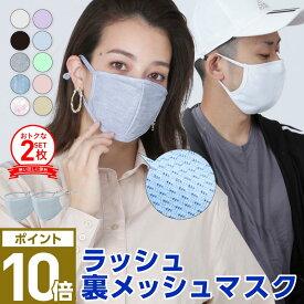 全品割引券配布中 2枚セット 接触冷感 子供サイズ 有 ひんやり 夏用 UV 夏 マスク 洗える エチケットマスク マスク メンズ レディース UVカット フェイスガード ランニングマスク フェイスマスク アウトドア ランニング フェイスカバー PAA-86M ※医療用ではありません