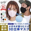 2枚セット 3D立体マスク 接触冷感 子供サイズ 有 ひんやり UV マスク 洗える エチケットマスク マスク メンズ レディ…