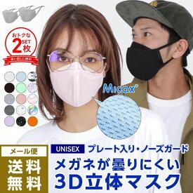 2枚セット 3D立体マスク 接触冷感 子供サイズ 有 ひんやり UV マスク 洗える 洗えるマスク エチケットマスク マスク メンズ レディース UVカット フェイスガード ランニングマスク フェイスマスク アウトドア ランニング フェイスカバー PAA-89M_2p