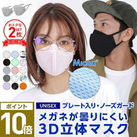 2枚セット 3D立体マスク 接触冷感 子供サイズ 有 ひんやり UV マスク 洗える 洗えるマスク カラーマスク マスク メンズ レディース UVカット フェイスガード ランニングマスク フェイスマスク アウトドア ランニング フェイスカバー PAA-89M_2p