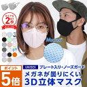 最大2000円OFF券配布中 2枚セット 3D立体マスク 接触冷感 子供サイズ 有 ひんやり UV マスク 洗える 洗えるマスク カ…