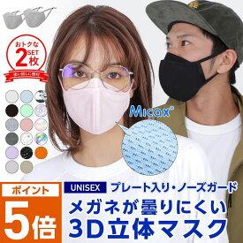 最大2000円OFF券配布中 2枚セット 3D立体マスク 接触冷感 子供サイズ 有 ひんやり UV マスク 洗える 洗えるマスク カラーマスク マスク メンズ レディース UVカット フェイスガード ランニングマスク フェイスマスク アウトドア ランニング フェイスカバー PAA-89M_2p
