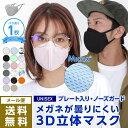 3D立体マスク 接触冷感 子供サイズ 有 ひんやり UV マスク 洗える エチケットマスク マスク メンズ レディース UVカッ…