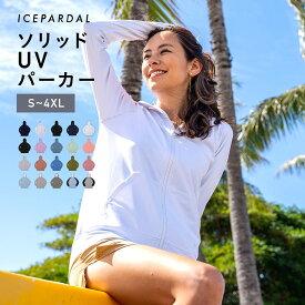 透けない白・遮蔽率99.9%達成 ラッシュガード レディース 水着 長袖 パーカー UPF50+ UV UVカット ラッシュパーカー UVパーカー 体型カバー 大きいサイズ サーフパンツ ボードショーツ トレンカ レギンス キッズ メンズ もIR7100