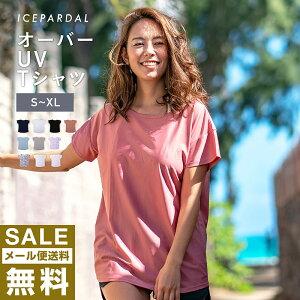 透けない白・遮蔽率99.9%達成 ラッシュガード レディース オーバー Tシャツ S〜2L 全13色 UPF50+ UV UVカット 半袖 体型カバー 大きいサイズ サーフパンツ ボードショーツ トレンカ レギンス 水