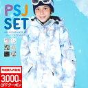 3000円クーポン付 スキーウェア 100〜150 スノーボードウェア キッズ 全20色 スノーボード ボードウェア スノボウェア…