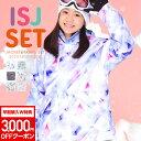 3000円クーポン付 スキーウェア 100〜150 スノーボードウェア 上下セット キッズ ジュニア スノボ スノーボード スノ…