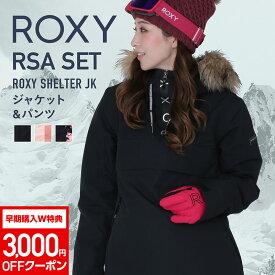 全品10%OFF件配布中 スノーボードウェア レディース ロキシー ROXY SHELTER スキーウェア ボードウェア スノボウェア 上下セット スノボ ウェア スノーボード スノボー スキー スノボーウェア スノーウェア ジャケット パンツ ウエア 激安 RX1-SET