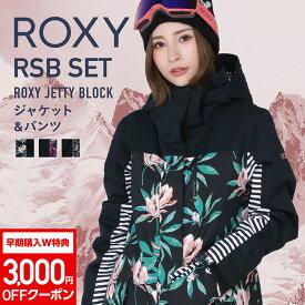 全品10%OFF件配布中 スノーボードウェア レディース ロキシー ROXY JETTY BLOCK スキーウェア ボードウェア スノボウェア 上下セット スノボ ウェア スノーボード スノボー スキー スノボーウェア ジャケット パンツ ウエア 激安 RX2-SET