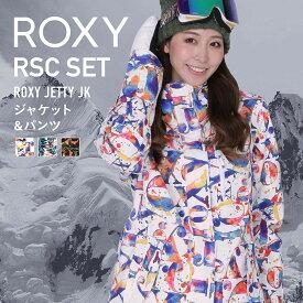 全品10%OFF券配布中 スノーボードウェア ロキシー ROXY JETTY ジェッティー スノーボード スキーウェア ウェア レディース ボードウェア スノボウェア 上下セット スノボ スノボー スキー スノボーウェア ジャケット パンツ ウエア 激安 RX3-SET