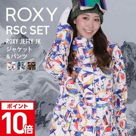 全品5%OFF券配布中 スノーボードウェア ロキシー ROXY JETTY ジェッティー スノーボード スキーウェア ウェア レディース ボードウェア スノボウェア 上下セット スノボ スノボー スキー スノボーウェア ジャケット パンツ ウエア 激安 RX3-SET