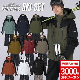 全品10%FF券配布中 3000円クーポン付 全12色 ストレッチ スキーウェア メンズ レディース 上下セット スキーウエア 雪遊び スノーウェア ジャケット パンツ ウェア ウエア 激安 スノーボードウェア スノボーウェア スノボウェア ボードウェア も取り扱い POSKI-128ST