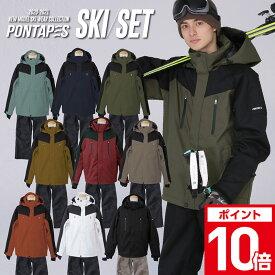 全12色 ストレッチ スキーウェア メンズ レディース 上下セット スキーウエア 雪遊び スノーウェア ジャケット パンツ ウェア ウエア 激安 スノーボードウェア スノボーウェア スノボウェア ボードウェア も取り扱い POSKI-128ST