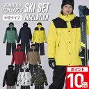 全品10%OFF券配布中 全11色 スキーウェア メンズ レディース 上下セット スキーウエア 中綿 雪遊び スノーウェア ジャ…