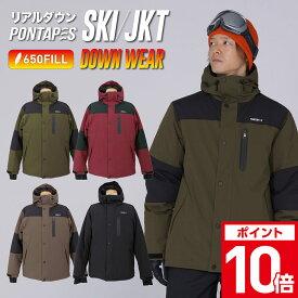 全品10%OFF券配布中 スキーウェア スノーボードウェア ダウン ジャケット ウェア スノーボード スキー ウェア メンズ レディース 雪遊び スノーウェア ウエア 激安 スノボーウェア スノボウェア ボードウェア も取り扱い POJ-380DW