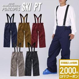 スキーウェア ストレッチ パンツ メンズ レディース ボードウェア スノボウェア パンツ スノボ ウェア スノーボード スノボー スキー スノボーウェア スノーウェア ジャケット 大きい ウエア メンズ キッズ も POP-438W
