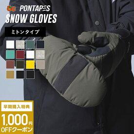 インナー付 スノーボード スキー グローブ スノーボードグローブ スキーグローブ メンズ スノボ スノボー スキー スノボグローブ スノボーグローブ スノーグローブ 手袋 ミトン 激安 PG-051M PONTAPES ジュニア キッズ レディース ウェア もあり