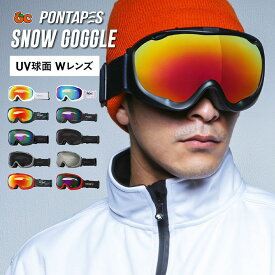 レボミラー スノーボード スキー ゴーグル ダブルレンズ スノーボードゴーグル スキーゴーグル レディース メンズ スノボ スノボー スキー スノボゴーグル スノボーゴーグル スノーゴーグル PNP-891 PONTAPES ジュニア キッズ ウェア も有