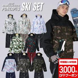 3000円クーポン付 全7色 スキーウェア メンズ レディース 上下セット スキーウエア 雪遊び スノーウェア ジャケット パンツ ウェア ウエア 激安 スノーボードウェア スノボーウェア スノボウェア ボードウェア も取り扱い POSKI-127PR