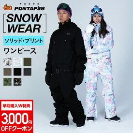 3000円クーポン付 スノーボードウェア スキーウェア メンズ レディース スノボウェア ボードウェア つなぎ ワンピース 上下セット スノボ スノーボード スノボー スキー スノボーウェア スノーウェア ジャケット パンツ ウェア ウエア 激安 POW