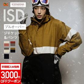 予約・3000円クーポン付 スノーボードウェア レディース スキーウェア プルオーバー ボードウェア スノボウェア 上下セット スノボ ウェア スノーボード スノボー スキー スノボーウェア スノーウェア ジャケット パンツ 大きい ウエア メンズ キッズ も 激安 ISD