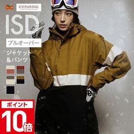スノーボードウェア レディース スキーウェア プルオーバー ボードウェア スノボウェア 上下セット スノボ ウェア スノーボード スノボー スキー スノボーウェア スノーウェア ジャケット パンツ 大きい ウエア メンズ キッズ も 激安 ISD