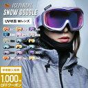 スノーボード スキー ゴーグル レボミラー ダブルレンズ 全10色 スノーボードゴーグル スキーゴーグル レディース ス…