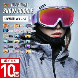 全品10%OFF券配布中 スノーボード スキー ゴーグル レボミラー ダブルレンズ 全10色 スノーボードゴーグル スキーゴーグル レディース スノボ スノボー スキー スノボゴーグル スノボーゴーグル スノーゴーグル 激安 IBP-782 スノーボードウェア メンズ キッズ ジュニア も