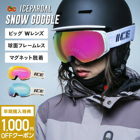 スノーボード スキー ゴーグル レボミラー 球面 フレームレス ダブルレンズ 全4色 スノーボードゴーグル スキーゴーグル レディース スノボ スノボー スキー スノボゴーグル スノボーゴーグル スノーゴーグル 激安 ICEG-950 スノーボードウェア メンズ キッズ ジュニア も