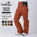 スノーボードウェア スキーウェア ストレッチパンツ メンズ レディース 全8色 ボードウェア スノボウェア スノボ ウェ…