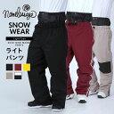 スノーボードウェア スキーウェア ストレッチパンツ メンズ レディース ボードウェア スノボウェア スノボ ウェア ス…
