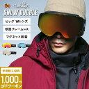 レボミラー ダブルレンズ 球面 フレームレス スノーボード スキー ゴーグル スノーボードゴーグル スキーゴーグル レ…