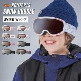 全品10%OFF券配布中 レボミラー スノーボード スキー ゴーグル ダブルレンズ スノーボードゴーグル スキーゴーグル キッズ ジュニア スノボ スノボー スキー スノボゴーグル スノボーゴーグル スノーゴーグル 男の子用 女の子用 メンズ レディース ウェア も PNKID-890
