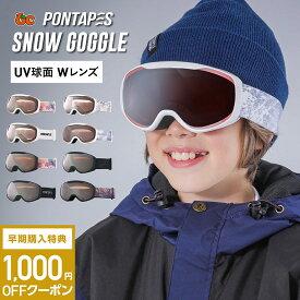 レボミラー スノーボード スキー ゴーグル ダブルレンズ スノーボードゴーグル スキーゴーグル キッズ ジュニア スノボ スノボー スキー スノボゴーグル スノボーゴーグル スノーゴーグル 男の子用 女の子用 メンズ レディース ウェア も PNKID-890