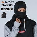 全品割引券配布中 スノーボード スキー バラクラバ 3way フェイスマスク フェイスカバー ニット帽 ビーニー とセット…