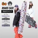 3WAY スノーボードケース リュック ショルダー オールインワン スノーボード ケース バックパック ボードケース スノ…