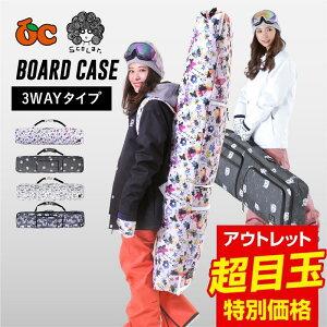 3WAY スノーボードケース リュック ショルダー オールインワン スノーボード ケース バックパック ボードケース スノボ ケース スノーボード ウェア ゴーグル グローブ ビーニー ソックス 等