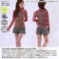 BILLABONG/ビラボンレディース長袖ラッシュガードAI013-856水着みずぎ紫外線対策UVカットTシャツタイプかぶり女性用
