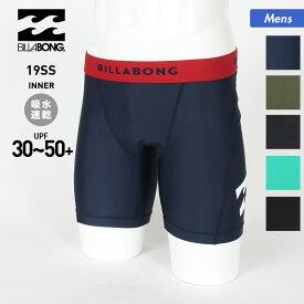 全品5%OFF券配布中 BILLABONG/ビラボン メンズ サーフインナー AJ011-490 インナーパンツ ボードショーツインナー 吸水速乾 アンダーショーツ UVカット 男性用