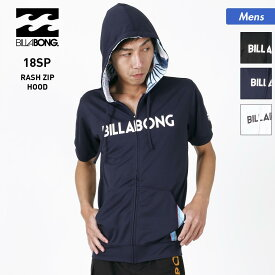 BILLABONG ビラボン メンズ 半袖 ラッシュガード パーカー AI011-857 ラッシュパーカー 水着 みずぎ 紫外線対策 UVカット ジップアップ 海水浴 プール 男性用