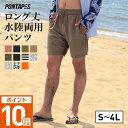 サーフパンツ 水着 メンズ 365日保証 水陸両用 海パン ジップ付ポケット ロング ボードショーツ 海水パンツ 海ぱん 体…