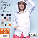 透けない白 接触冷感 遮蔽率99.9%達成 ラッシュガード レディース 水着 長袖 パーカー UPF50+ UV UVカット ラッシュ…