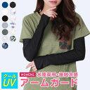 ひんやり 接触冷感 UV98%カット! 水陸両用 アームカバー UV手袋 アームガード レディース UVカット UPF50+ 手 腕 の…