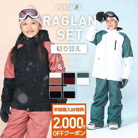 最大2000円OFF券配布 スキーウェア 100〜150 スノーボードウェア キッズ ジュニア メンズ レディース スノボ スノーボード スノボー スキー スノボウェア スノボーウェア スノーウェア ボードウェア ジャケット パンツ ウェア ウエア 激安 子供用 PJS-109