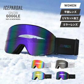 スノーボード スキー ゴーグル レボミラー 平面 フレームレス ダブルレンズ 全4色 スノーボードゴーグル スキーゴーグル レディース スノボ スノボー スキー スノボゴーグル スノボーゴーグル スノーゴーグル 激安 IBP-892H スノーボードウェア メンズ キッズ ジュニア も