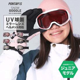 最大2000円OFF券配布中 レボミラー スノーボード スキー ゴーグル ダブルレンズ スノーボードゴーグル スキーゴーグル キッズ ジュニア スノボ スノボー スキー スノボゴーグル スノボーゴーグル スノーゴーグル 男の子用 女の子用 メンズ レディース ウェア も PNKID-890
