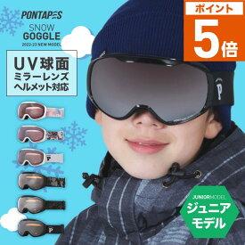 新作予約 レボミラー スノーボード スキー ゴーグル ダブルレンズ スノーボードゴーグル スキーゴーグル キッズ ジュニア スノボ スノボー スキー スノボゴーグル スノボーゴーグル スノーゴーグル 男の子用 女の子用 メンズ レディース ウェア も PNKID-890